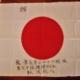 Personal Identification Banner. Toshiya Akazawa (Capt) 9th Coy 144 Regiment.